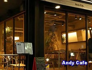 andycafeIMG01.jpg